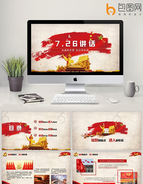 7.26喜迎十九大政治教育党章PPT模板