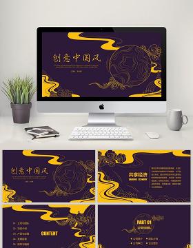 创意中国风商业项目计划书PPT模板
