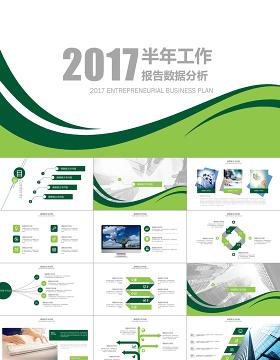 2017半年工作报告数据分析PPT模板