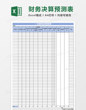 年度财务预测表预算表excel表格
