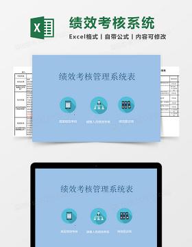 绩效考核管理系统EXCEL模板