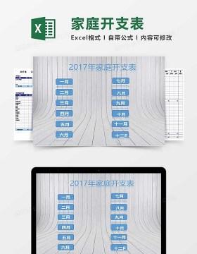 2017年家庭开支管理系统excel表格模板