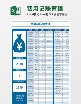 费用记账管理表Excel表格