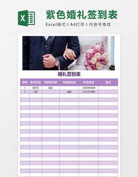 紫色唯美签到表格excel表格模板