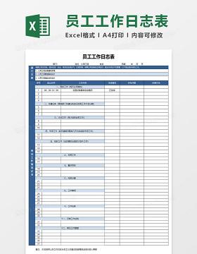 员工工作日志表Excel模板