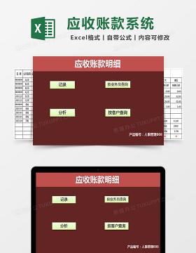 应收账款明细管理系统excel表格