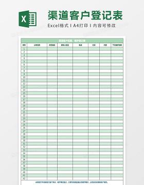 渠道客户维护记录表excel表格模板