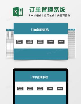 客户订单Excel管理系统