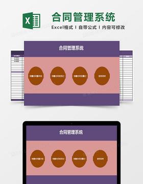 实用合同管理系统Excel表格模板excel管理系统