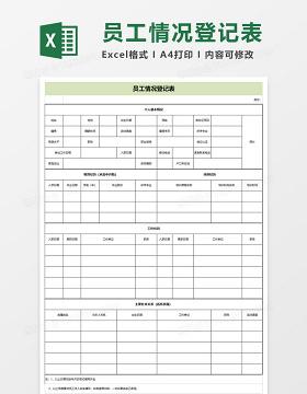 员工情况登记表excel模板