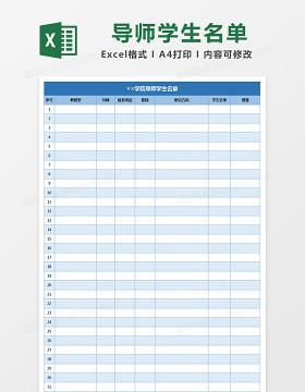 导师学生信息统计名单excel表格模板