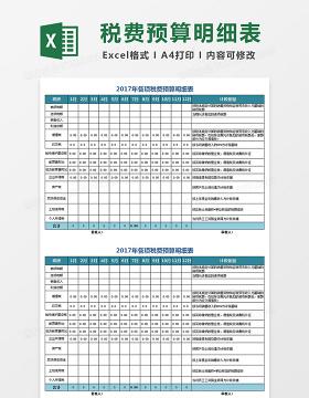公司税费预算明细表Excel表格