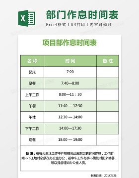 项目部作息时间表EXCXEL表格模板