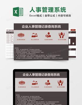 企业人事管理记录查询Excel管理系统