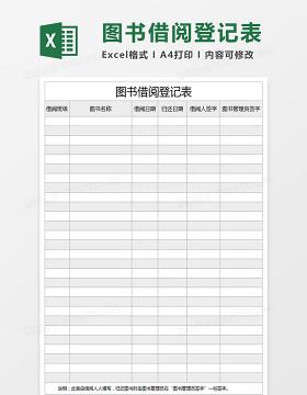 学校图书借阅登记表Excel表格