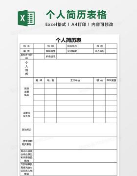 入党个人简历表Excel模板