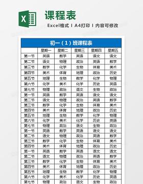 课程表Excel表格