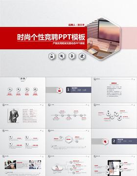 时尚个性竞聘PPT模板幻灯片竞聘述职报告动态PPT简约红色