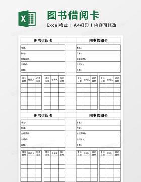 图书借阅卡Excel表格