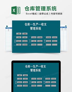 仓库生产收支管理系统