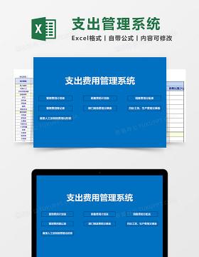 支出费用管理系统Excel管理系统