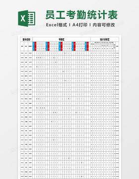 员工考勤统计表Excel表格