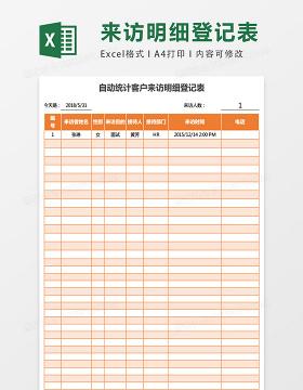 自动统计客户来访明细登记表excel表格模板