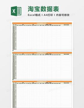 淘宝运营数据分析表格