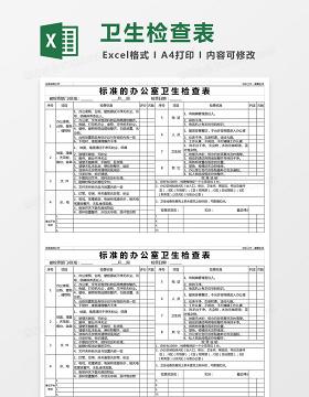 标准办公室卫生检查表excel表格