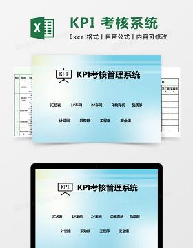 KPI考核管理系统Excel管理系统