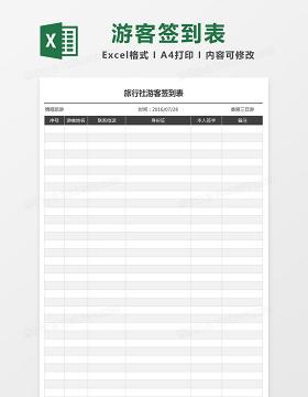 旅行社游客活动签到表