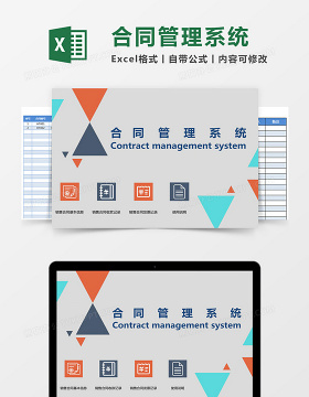 合同Excel管理系统