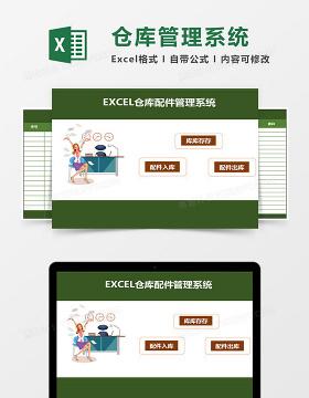 仓库配件管理系统excel表格模板excel管理系统
