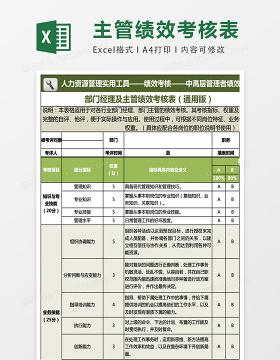 部门经理及主管绩效考核表通用excel表格