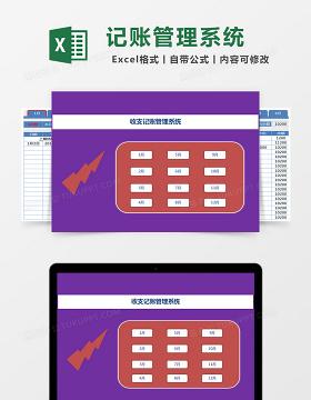 会计财务收支管理系统excel表格