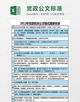 党政机关公文格式国家标准excel表格模板