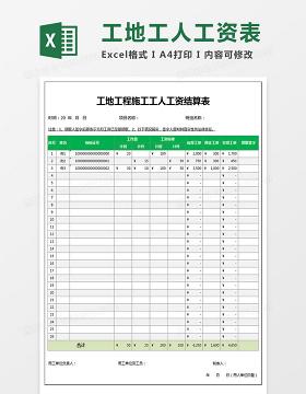 公路工程决算表_工规划建筑房地产工程施工PPT模板_PPT模板 【办图网】