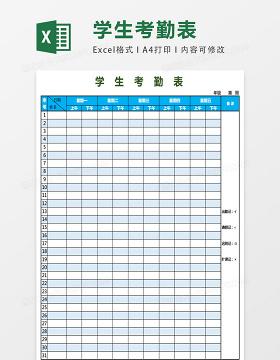 简洁学生考勤表模板excel表格模板