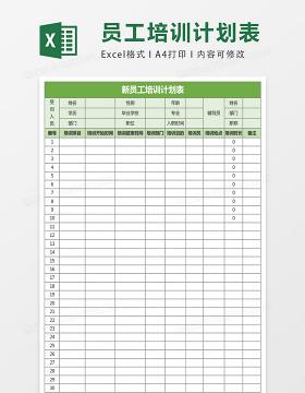 新员工培训计划表表格excel表格模板