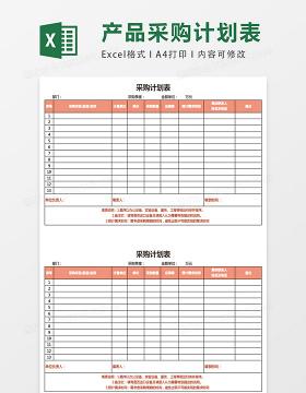 财务仓库表格采购计划表EXCEL表格模板