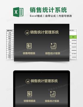销售统计管理系统Excel管理系统
