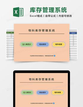物料库存管理系统excel表格