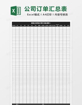 产品报价单月份订单汇总表excel