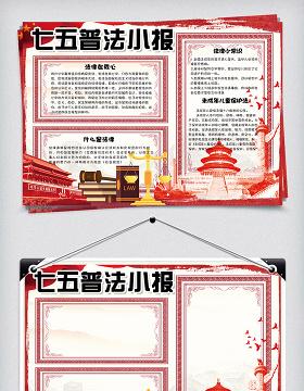 剪纸中国风七五普法法制小报手抄报模...