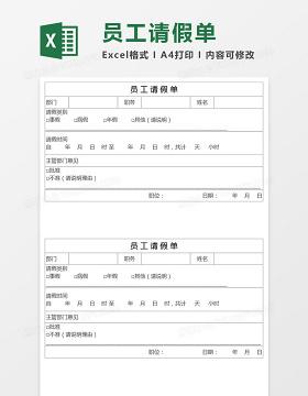 员工请假单模板Execl表格