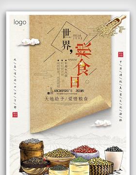 復古世界糧食日海報
