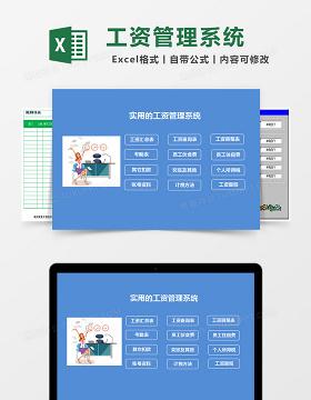 蓝色超实用全套工资管理系统Excel表格