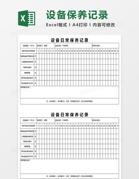 设备日常保养记录Excel表格