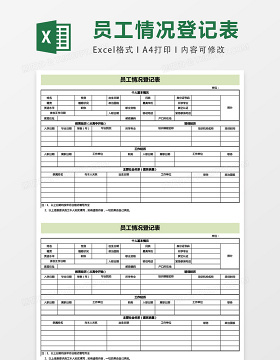 员工情况登记表excel模板表格