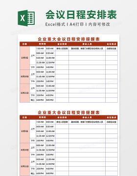 企业重大会议日程安排提醒表excel表格模板
